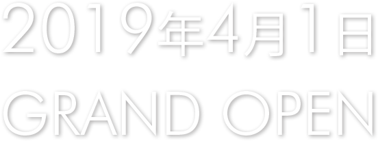 2019年4月1日GRAND OPEN